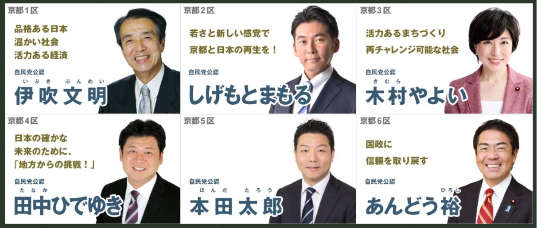 議員 回 第 総 衆議院 選挙 48