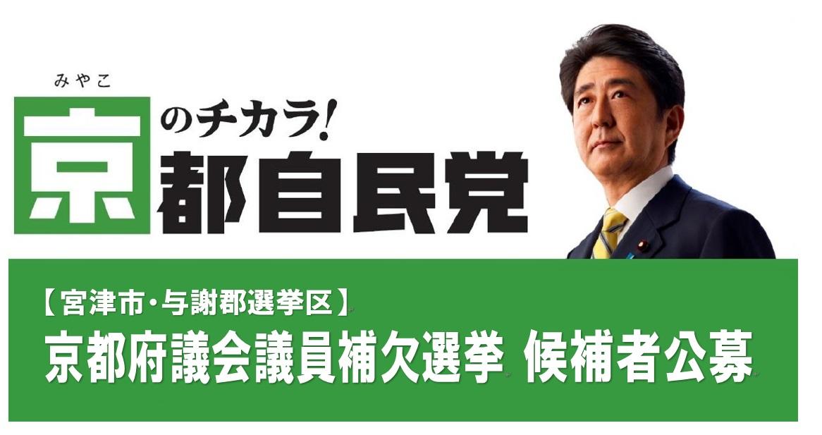 京都府議会議員補欠選挙候補者公...